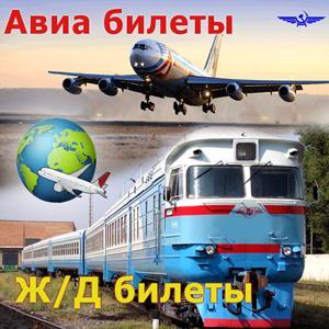 Авиа- и ж/д билеты Кимовска