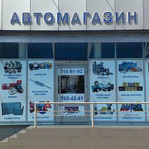 Автомагазины Кимовска