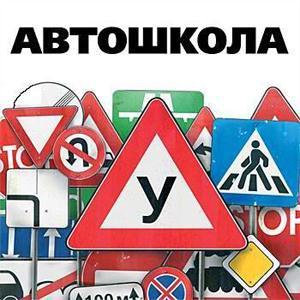 Автошколы Кимовска