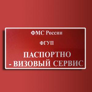 Паспортно-визовые службы Кимовска