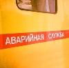 Аварийные службы в Кимовске