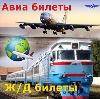 Авиа- и ж/д билеты в Кимовске