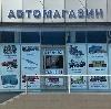 Автомагазины в Кимовске