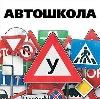 Автошколы в Кимовске
