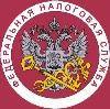 Налоговые инспекции, службы в Кимовске