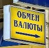 Обмен валют в Кимовске