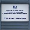 Отделения полиции в Кимовске