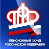 Пенсионные фонды в Кимовске