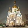 Религиозные учреждения в Кимовске