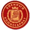 Военкоматы, комиссариаты в Кимовске